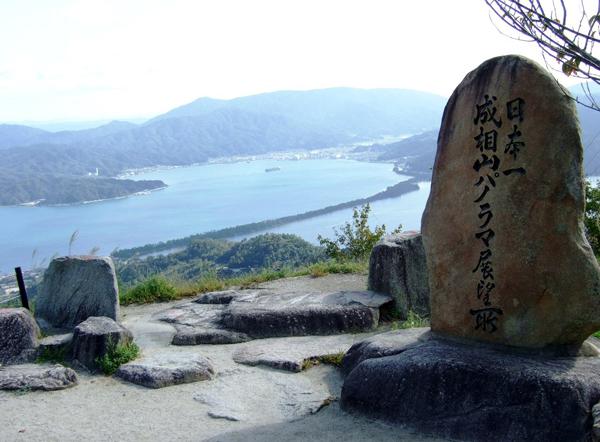 成相山パノラマ展望所